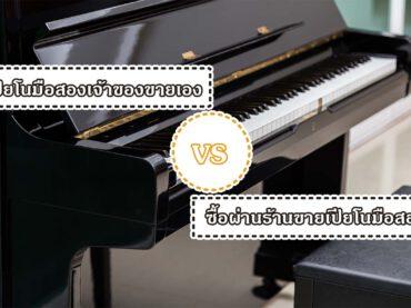 เลือกซื้อเปียโนมือสอง เปียโนมือสองเจ้าของขายเอง VS ซื้อผ่านร้านขายเปียโนมือสอง แบบไหนดีกว่า?