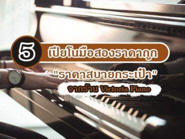 """เปียโนมือสองราคาถูก """"ราคาสบายกระเป๋า"""" จากร้าน Victoria Piano"""