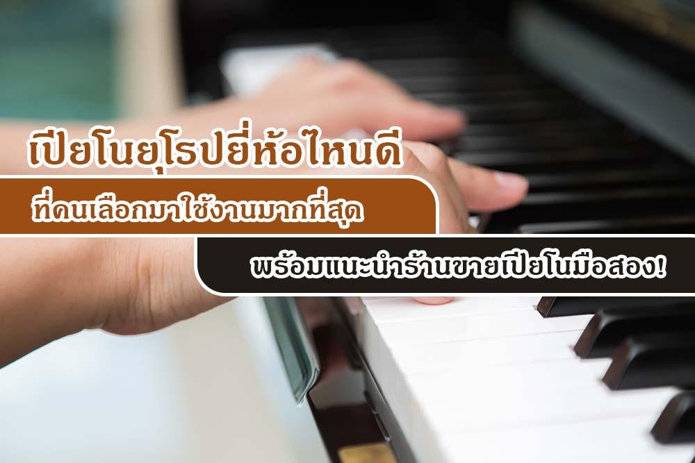 เปียโนยุโรปยี่ห้อไหนดี ที่คนเลือกมาใช้งานมากที่สุด พร้อมแนะนำร้านขายเปียโนมือสอง!