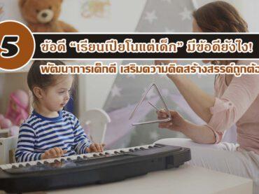 """5 ข้อดี """"เรียนเปียโนแต่เด็ก"""" มีข้อดียังไง! พัฒนาการเด็กดี เสริมความคิดสร้างสรรค์ถูกต้อง"""