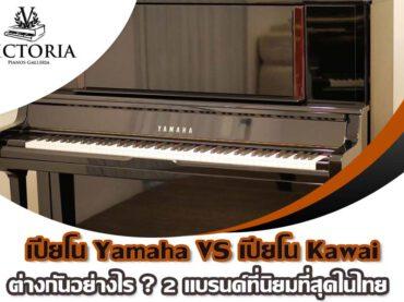 [เปรียบเทียบ] เปียโน Yamaha VS เปียโน Kawai ต่างกันอย่างไร ? 2 แบรนด์ที่นิยมที่สุดในไทย