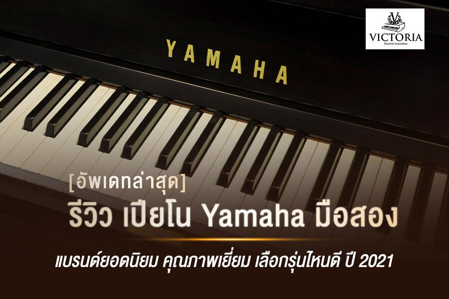 รีวิว เปียโน Yamaha มือสอง แบรนด์ยอดนิยม คุณภาพเยี่ยม เลือกรุ่นไหนดี ปี 2021
