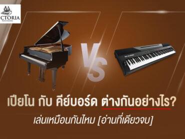เปียโน กับ คีย์บอร์ด ต่างกันอย่างไร? เล่นเหมือนกันไหม [อ่านที่เดียวจบ]